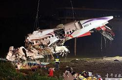 2015-02-04 Transasia ATR-72 crashed into Keelung River Taipei, Taiwan