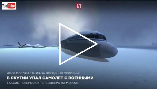 2016-12-19_rf-91821_rossiya_il18tiksi-area_mov1